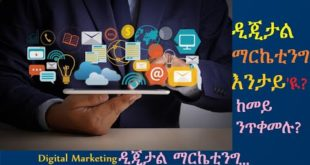HOW DIGITAL MARKETING WORKS IN THE REAL WORLD